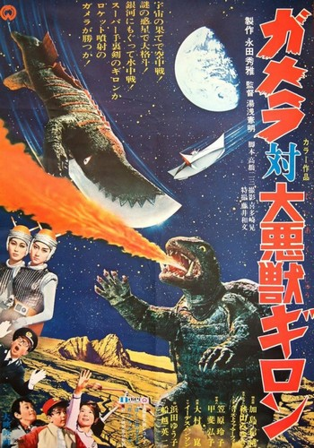 Picture for Gamera tai daiakuju Giron